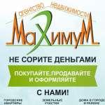 """Компания """"МаксимуМ"""", фото"""