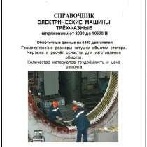 Справочник по ремонту высоковольтных двигателей, в Москве