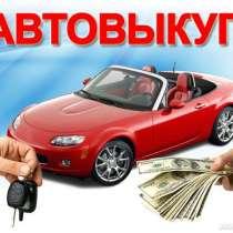 Выкуп авто в любом состоянии, в Екатеринбурге
