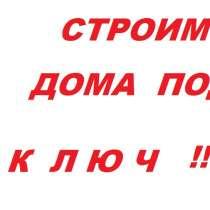 Прораб ! Строим дома под КЛЮЧ !!!, в г.Бишкек