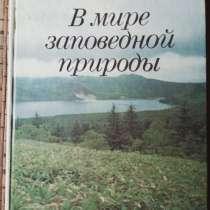 Книга В мире заповедной природы, в Санкт-Петербурге