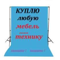 Куплю б/у мебель, холодильники, морозильники, кровати, в г.Бишкек