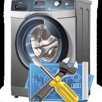 Профессиональный ремонт стиральных машин, в Симферополе