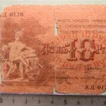 Банкнота. Совет Бакинского народного хозяйства,10 руб.1918г, в г.Ереван