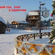 """3 января Автотур """"В Удмуртию за сказкой"""" ХП041, в Перми"""