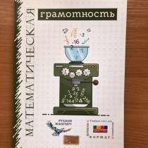 Мат. грамотность для подготовки к ент, в г.Тараз