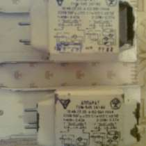 Аппарат пускорегулирующий д/ламп дн. света, в Екатеринбурге