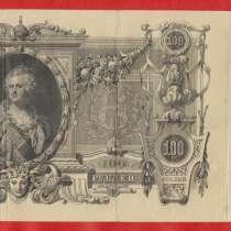 Россия 100 рублей 1910 г. Шипов ДР 186756 Овчинников, в Орле