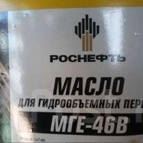 Масло гидравлическое МГЕ-46В Роснефть, в Омске