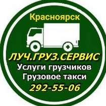 Грузовое такси Красноярска *ЛУЧ*, в Красноярске