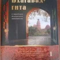 Книга в традиции бенгальского вайшнавизма, в Каменске-Уральском