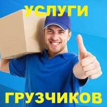 Грузчики, в Новороссийске