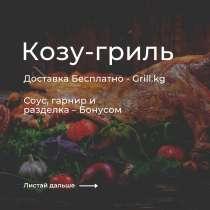 Вкусное мясо в Бишкеке - Доставка Бесплатно! Grill. kg, в г.Бишкек