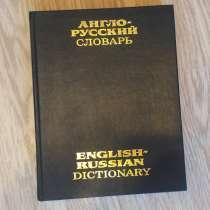 Англо- русский словарь, в Хабаровске