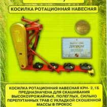 Косилка ротационная навесная КРН-2.1Б, в Комсомольске-на-Амуре