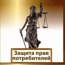 Защита прав потребителей/строительство квартиры, в Владимире