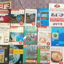 Продам учебники, оставшиеся со школы, в Сургуте