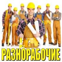 Услуги грузчиков, разнорабочих в Ангарске, в Ангарске