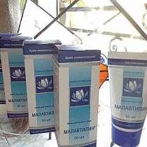 Малавтилин-уникальный крем для взрослых и детей, в г.Днепропетровск