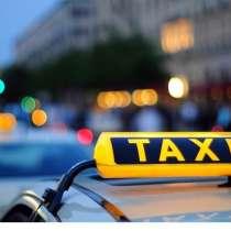 Заказать такси в Луганске, в г.Луганск