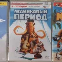 Великолепные мультфильмы на Лицензионных DVD, в Таганроге