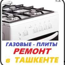 Ремонт и Установка ГАЗ-ПЛИТ в Ташкенте. Сергей, в г.Ташкент