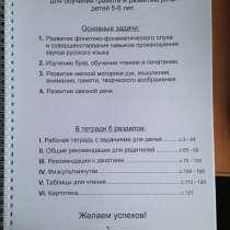 Рабочие тетради для подготовки к школе детей 5-6 и 6-7 лет, в Новороссийске