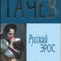 Г Гачев Русский Эрос, в Новосибирске