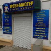 """Сервис-Магазин """"МОБИ-МАСТЕР"""", в Новомосковске"""
