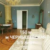 М Чернышевская, 4 комнаты, 150 м, 5/5 лифт, ПП!, в Санкт-Петербурге