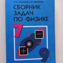 Решебник по физике 7-9 класс к учебнику А В Перышкина, в Унече