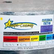 Пленки ПЭТ прозрачная, в г.Днепропетровск