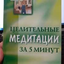 Новая книга. Целительные медитации за 5 минут. Эрик Харрисон, в Ейске