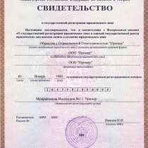 Регистрация бизнеса, в Улан-Удэ