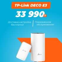 WI-FI роутер TP-LINK Deco E3 мощный двухдиапазонный 5Ghz+2.4, в г.Актау