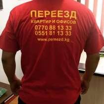 Переезд квартир, офисов, домов, в г.Бишкек
