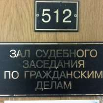 Ведение дел в Никулинском р/суде г. Москвы, в Москве