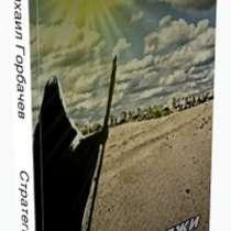 Моя новая книга, в г.Нигде