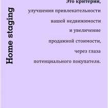 """Предпродажная подготовка недвижимости-""""Home Staging"""", в Краснодаре"""