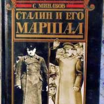 Сталин и его маршал, в Новосибирске