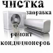 Чистка Ремонт Обслуживание Кондиционеров, Кривой Рог, в г.Кривой Рог