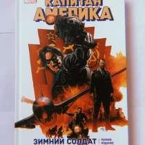 Комикс MARVEL Капитан Америка Зимний солдат, в Мурманске