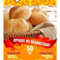 Мука пшеничная Сказка, в Иркутске