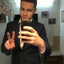 Дмитрий, 26 лет, хочет познакомиться – Дмитрий, 26 лет, хочет пообщаться, в Москве