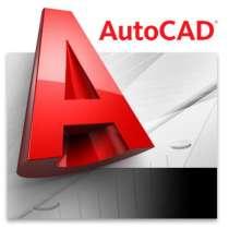 Курс обучения Autodesk AutoCAD. Инженерная графика, в Улан-Удэ