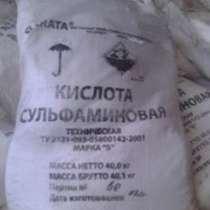 Сульфаминовая кислота, в Омске