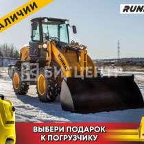Фронтальный погрузчик RUNMAX 970E (ZL30), в Новосибирске