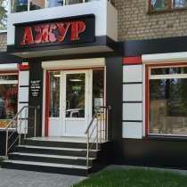 НАРУЖНАЯ РЕКЛАМА ВХОДНЫЕ ГРУППЫ СВЕТОВЫЕ БУКВЫ, в Воронеже