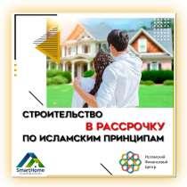 СТРОИТЕЛЬСТВО В РАССРОЧКУ ПО ИСЛАМСКИМ ПРИНЦИПАМ, в г.Бишкек