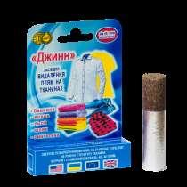 «Джинн» средство для удаления пятен на тканях, в г.Артёмовск